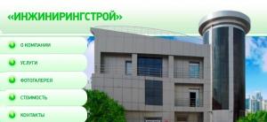 Инжинирингстрой ООО