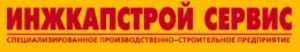 Инжкапстрой Сервис ООО