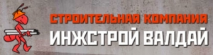 Инжстрой-Валдай ООО