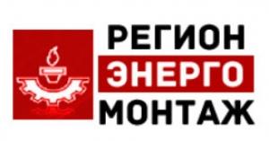 РегионЭнергоМонтаж ООО РЭМ