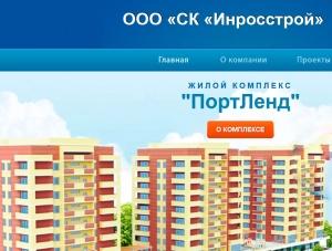 Инросстрой ООО