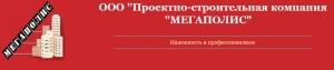 Мегаполис ООО