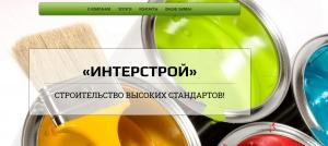 ИнтерСтрой ООО