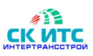 Интертрансстрой ЗАО ИТС