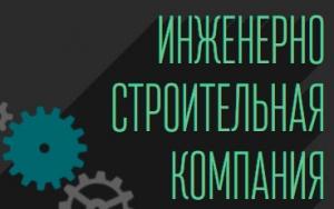 Инженерно-Строительная Компания ООО ИСК