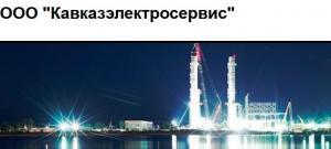 Кавказэлектросервис ООО