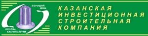 Казанская Инвестиционная Строительная Компания ООО