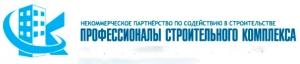 СРО Профессионалы Строительного Комплекса НП по Содействию в Строительстве ПСК