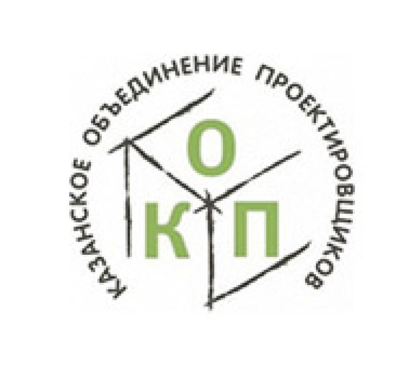 СРО Казанское Объединение Проектировщиков НП КОП