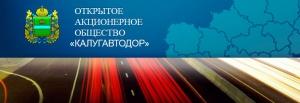 Калугавтодор ОАО