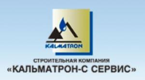 Кальматрон-С Сервис ООО КСС