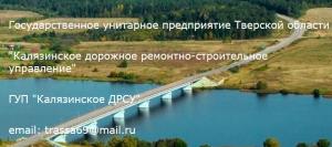 Калязинское ДРСУ ГУП Калязинское Дорожное Ремонтно-Строительное Управление