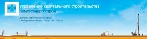 Управление Капитального Строительства Камгэсэнергострой ООО УКС Камгэсэнергострой УКС КГЭС