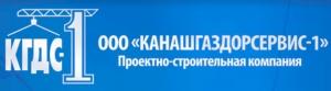 Канашгаздорсервис-1 ООО КГДС-1
