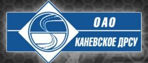 Каневское ДРСУ ОАО Каневское Дорожное Ремонтно-Строительное Управление