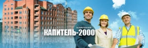 Капитель-2000 ООО