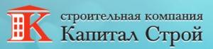 Капитал Строй ООО