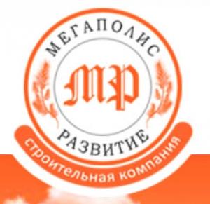 Мегаполис-Развитие ООО