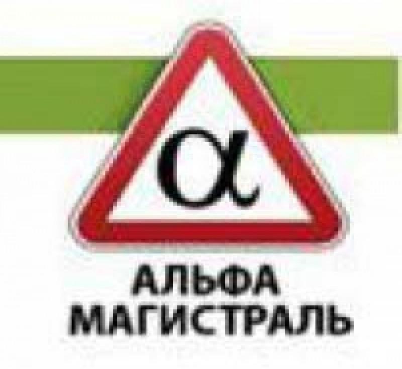 Альфа Магистраль ООО