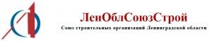 ЛенОблСоюзСтрой НО Союз Строительных Организаций Ленинградской Области