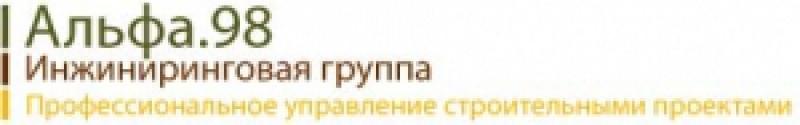 Альфа.98 ООО