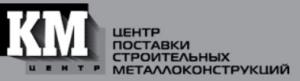 КМ-Центр ООО Центр Поставки Строительных Металлоконструкций