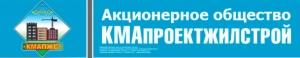 КМАпроектжилстрой ОАО КМАПЖС