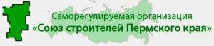 СРО Союз Строителей Пермского Края НП Строители Пермского края