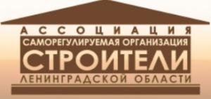 СРО Строители Ленинградской Области НП Ассоциация СРОСЛО СРО СЛО