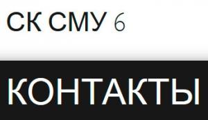 СМУ-6 ООО Строительно-Монтажное Управление №6