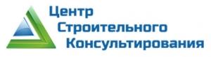 Центр Строительного Консультирования ООО ЦСК