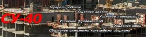 СУ-40 ООО