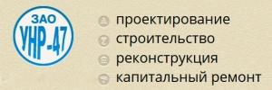 УНР-47 ЗАО Управление Начальника Работ №47