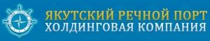 Якутский Речной Порт ООО