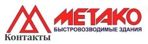 Метако ООО Строительный Трест