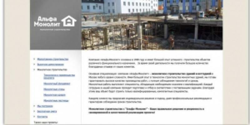 Альфа-Монолит ООО