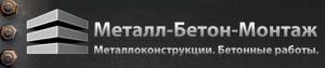 Металл-Бетон-Монтаж ООО