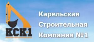 Карельская Строительная Компания №1 ООО КСК-1