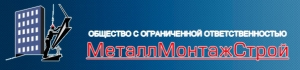МеталлМонтажСтрой ООО