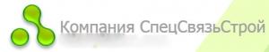 СпецСвязьСтрой ООО