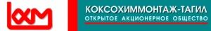 Коксохиммонтаж-Тагил ОАО