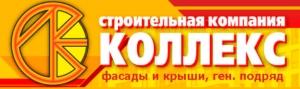 Коллекс ООО