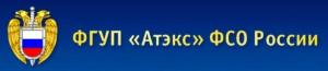 Атэкс ФГУП ФСО России