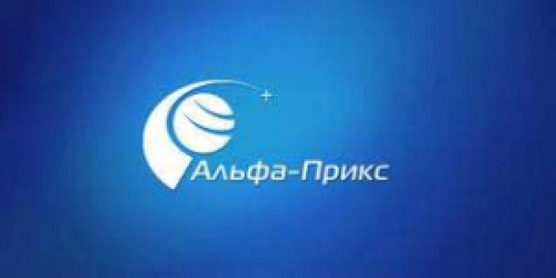 Альфа-Прикс ООО
