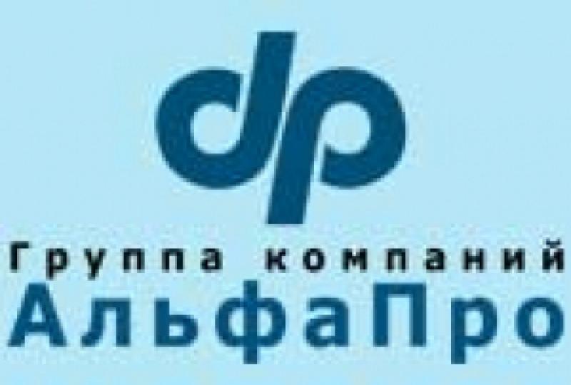 АльфаПро ООО