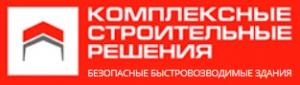 Комплексные Строительные Решения ЗАО КСР