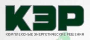 Комплексные Энергетические Решения ООО КЭР