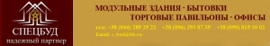 Спецбуд ООО