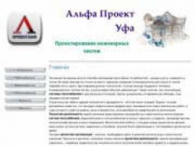 Альфа Проект Уфа ООО