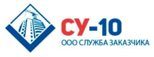 Служба Заказчика СУ-10 ООО